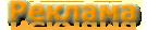 Реклама в Феодосии